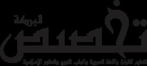 Takhassus Al Barkah
