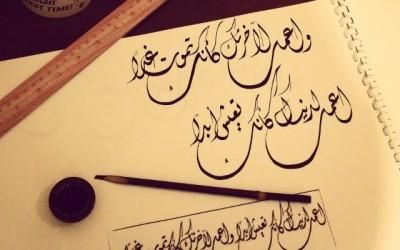 Dauroh Bahasa Arab Ramadhan 1438 H